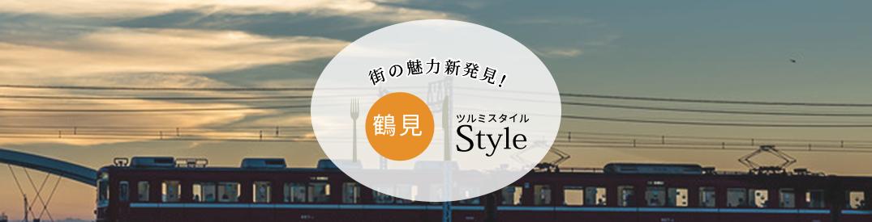 鶴見style