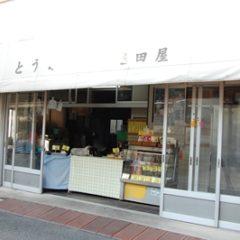 越田屋豆腐店
