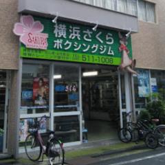 横浜さくらボクシングジム