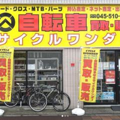 スポーツ自転車の買取と販売 サイクルワンダー